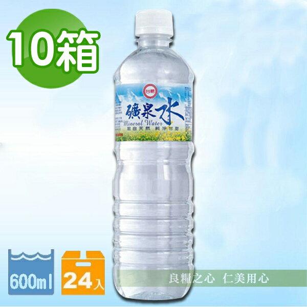台糖 礦泉水(600mlx24瓶)X10 免運超值價