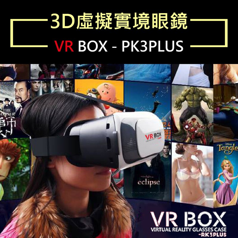 【今日下殺149元】VR Box 3D眼鏡 虛擬實境頭盔 Case 類htc Vive Gear PS【DE0191】