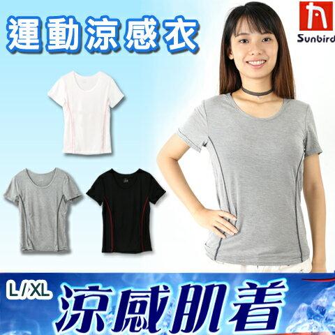【esoxshop】女運動短袖涼感衣天絲棉冰涼纖維涼感肌著吸濕排汗天堂鳥Sunbird
