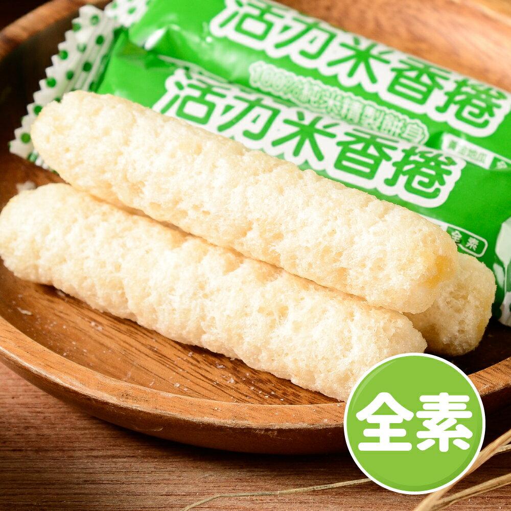 【統百】活力米香捲-黃金地瓜 (9入/袋)零售價120元,樂天優惠促銷中!