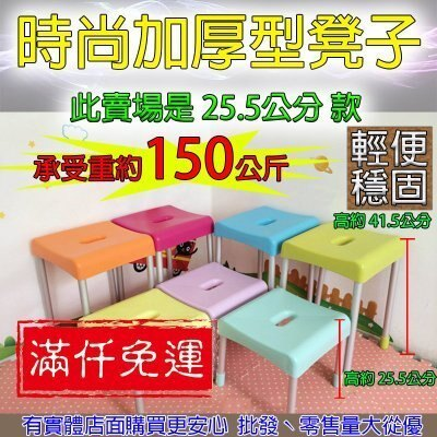 興雲網購【60022-150時尚加厚型凳子】椅子 板凳 休閒椅 戶外露營椅 辦公椅 擺攤椅 椅 桌椅 凳子