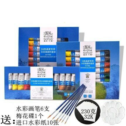 水彩顏料 溫莎牛頓 24色/18色/12色管裝水彩畫顏料套裝10ML『CM1417』