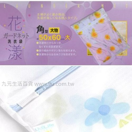 【九元生活百貨】花漾角型洗衣袋-50×60cm 洗衣袋