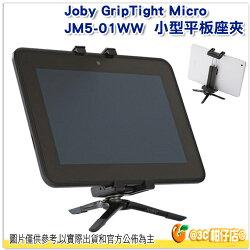 JOBY JM5-01 小型平板座夾 GripTight Micro Stand for smaller tablets 公司貨 JM5 手機夾 平板支架 迷你三腳架