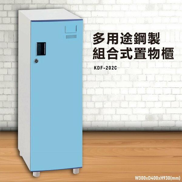 『TW品質保證』KDF-202C【大富】多用途鋼製組合式置物櫃衣櫃鞋櫃置物櫃零件存放分類任意組合櫃子