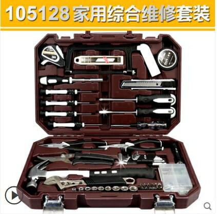 【618購物狂歡節】工具箱套裝家用五金組套小型家庭日常維修螺絲刀錘子萬能組合