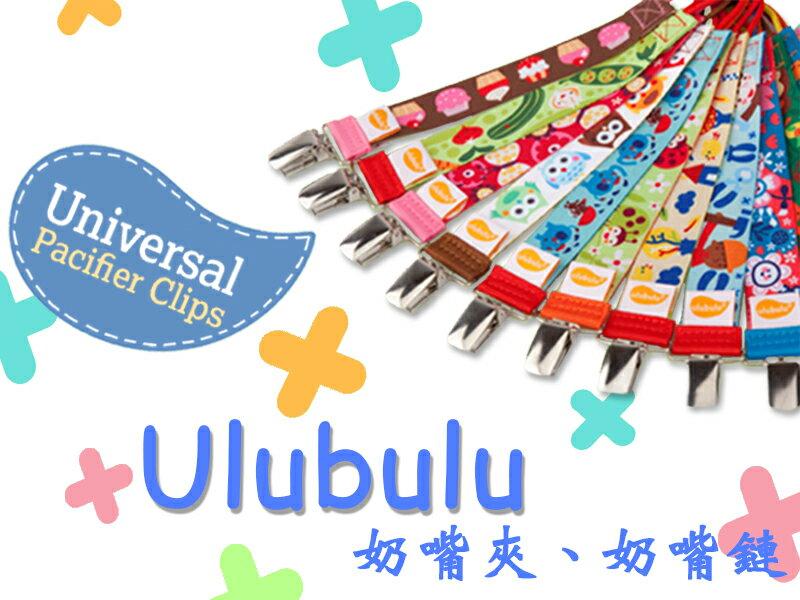 【彤彤小舖】Ulubulu 奶嘴夾 奶嘴鏈 可適用於安撫奶嘴 NICU奶嘴