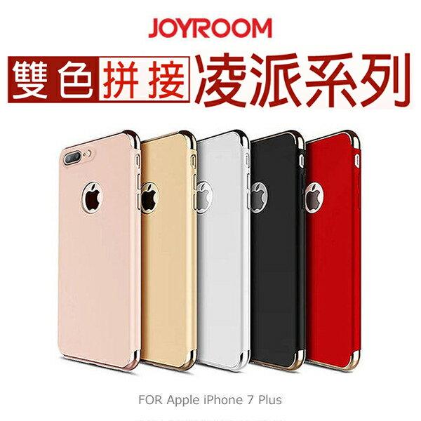 【JOYROOM 凌派系列】5.5吋 iPhone 7/8 PLUS/i7+/8+ 雙色拼接保護殼/激情的碰撞/三段式拼接金屬殼/手機殼/保護套/皮套/背蓋/APPLE