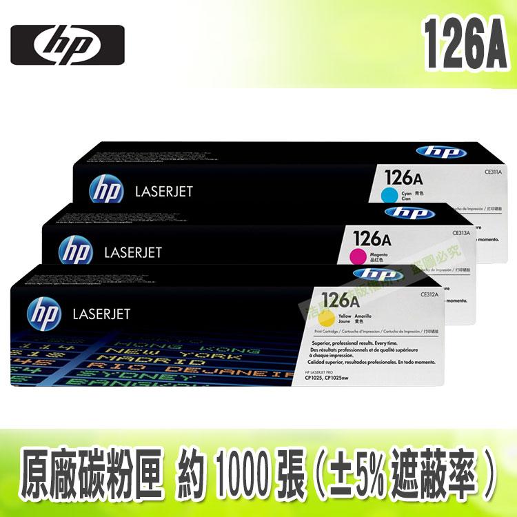 【浩昇科技】HP 126A / CE311A / CE312A / CE313A 原廠碳粉匣 適用CP1025/M175/M275