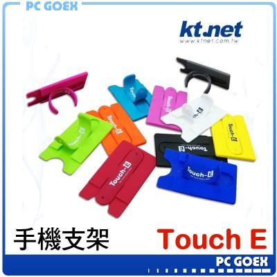 Touch E 手機黏貼支架~悠遊卡版 多種色彩搭配手機☆pcgoex軒揚☆