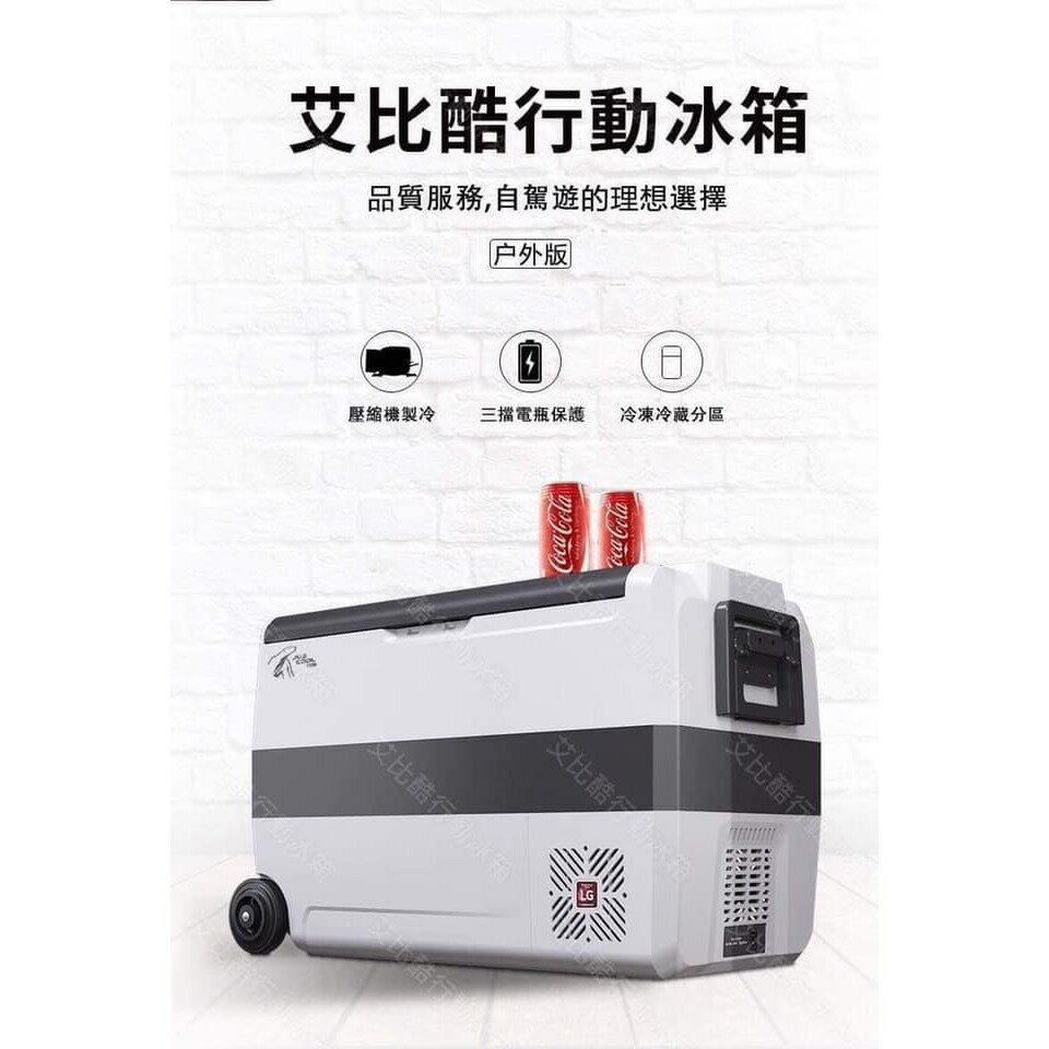零利率-艾比酷 行動冰箱 LG-Double(D)系列