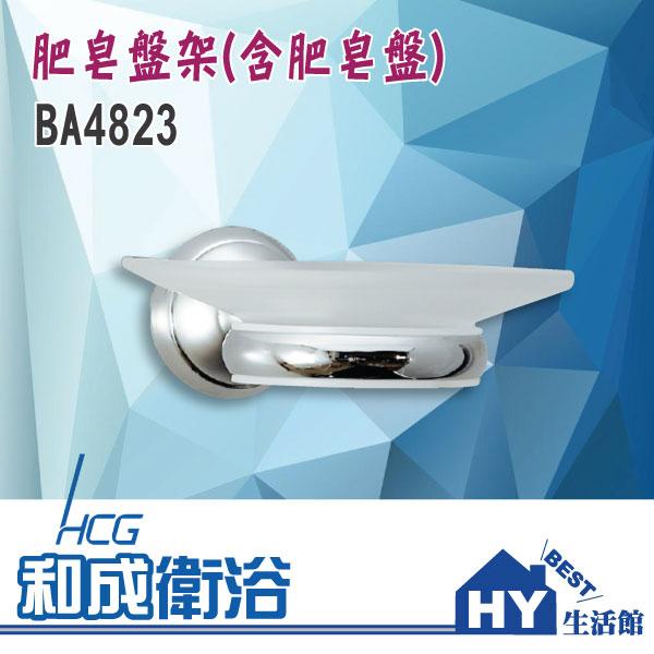 HCG 和成 BA4823 肥皂盤 香皂盤 肥皂架 ~~HY 館~水電材料
