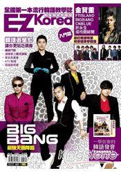 EZ Korea 韓星帶你學韓語  收錄「BIGBANG」、「FTISLAND」雙封面!