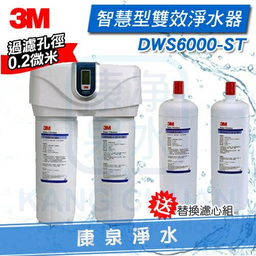 ◤雙效淨水 免費安裝◢ 3M 智慧型雙效淨水系統 DWS6000-ST【有效降低水垢 軟化水質】送 DWS-6000專用替換濾心一組