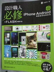 【書寶二手書T8/電腦_YHP】設計職人必修:用 Flash 輕鬆打造 iPhone / Android 手機 App_