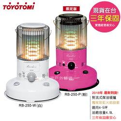 【限時特惠】3年保 日本製 TOYOTOMI RB-250 對流型煤油暖爐 七彩光圈煤油爐 電子點火 煤油暖爐
