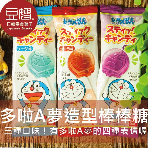 【豆嫂】日本零食 哆啦A夢棒棒糖(單支/隨機出貨)★2/15~2/20超取正常出貨