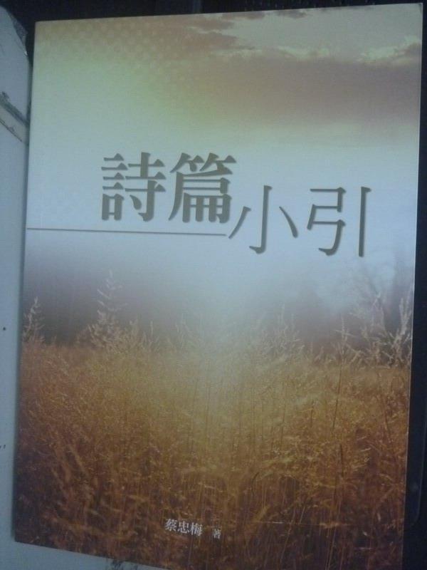 【書寶二手書T6/文學_LEE】詩篇小引_蔡忠梅