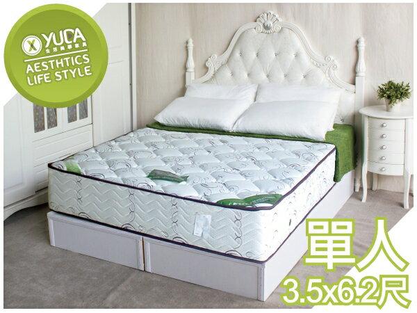 【YUDA】凱薩 【軟硬適中+天然乳膠+厚度30cm】二線 6尺雙人加大獨立筒床墊