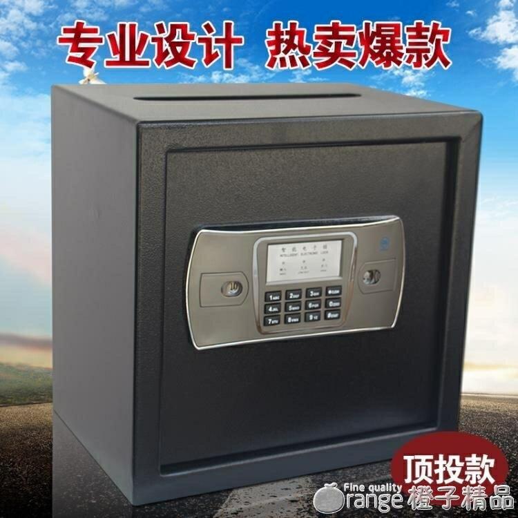 保險箱家用小型密碼投幣保險櫃辦公商用迷你保管箱入牆防盜 全館免運