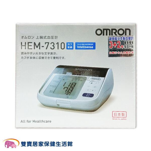 【來電享優惠】omron歐姆龍手臂式血壓計 HEM-7310 歐姆龍電子血壓計