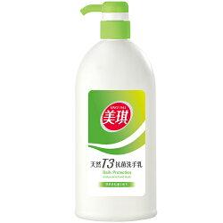 美琪T3抗菌洗手乳-淨萃清桔700ml【愛買】