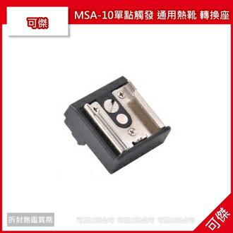 可傑 MSA-10 Sony NEX-3 NEX-C3 NEX-F3 NEX-5 NEX-5N 熱靴 轉 單點觸發 通用熱靴 轉換座