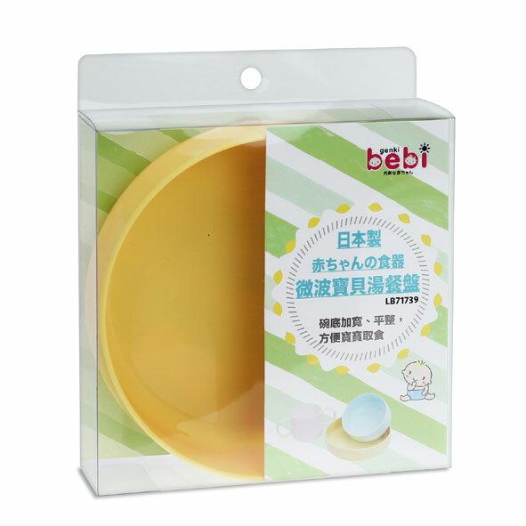 genki bebi 元氣寶寶 微波寶餐盤(白色)