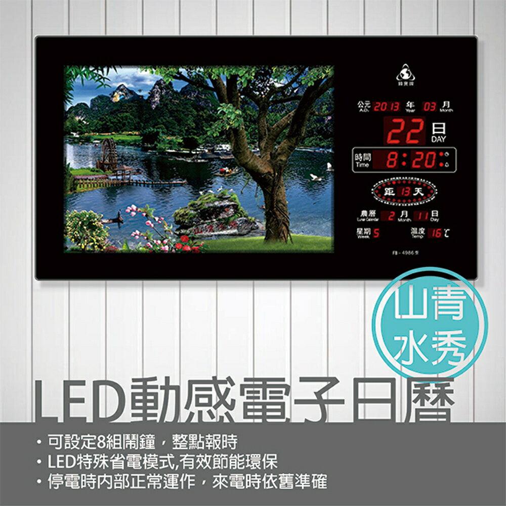 【臺灣製造】鋒寶 LED 電腦萬年曆 電子日曆 鬧鐘 電子鐘 FB-4986型 山青水秀
