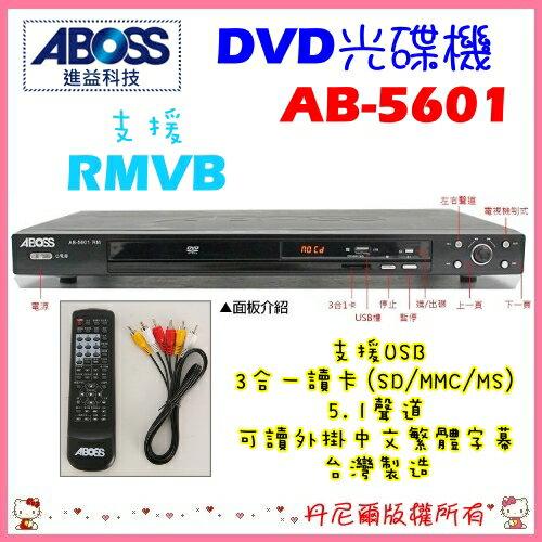 台製不挑片【ABOSS 進益】RMVB/USB/升降KEY/DVD影音光碟機《AB-5601》贈大象手機座