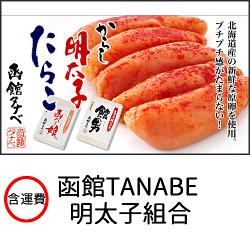 「日本直送美食」[北海道海產] 函館TANABE 明太子組合 ~ 北海道土產探險隊~