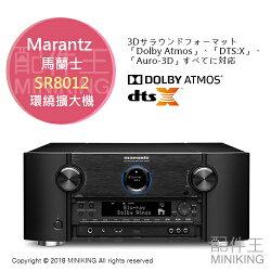 【配件王】日本代購 一年保固 馬蘭士 Marantz SR8012 AV環繞擴大機 11.2聲道 Dolby Atmos