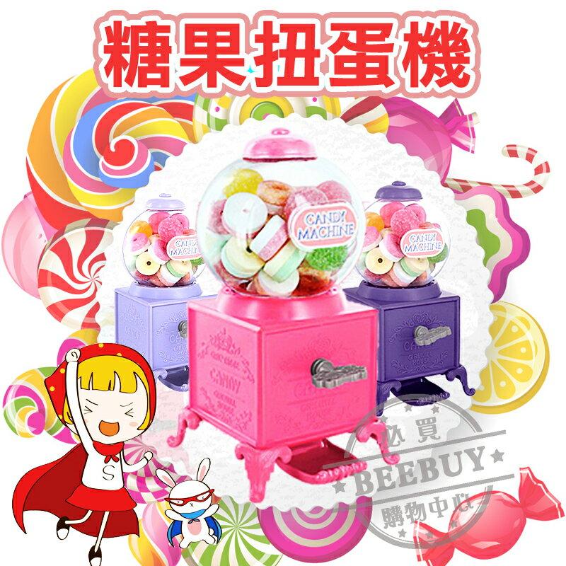超可愛 迷你 糖果 扭蛋機 玩具 存錢筒 交換禮物 玩具 可愛 3色 現貨 懷舊 童玩