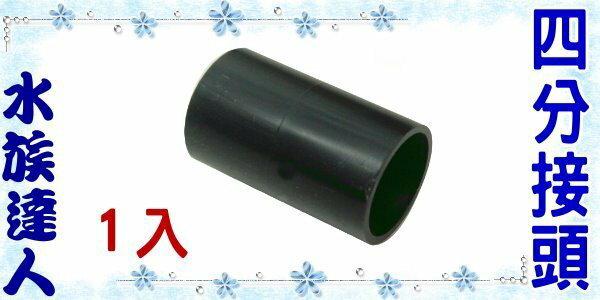 【水族達人】《4分管接頭(黑色).1入》四分管接頭 超好用的喔/配管零件