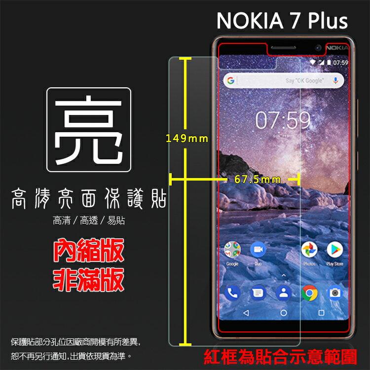 亮面螢幕保護貼 NOKIA 7 Plus TA-1062 保護貼 軟性 高清 高透 亮貼 亮面貼 保護膜 手機膜