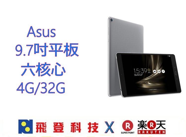 【現貨熱賣中】ASUS ZenPad 3S 10 (Z500M) 9.7吋六核平板(MTK8176/WiFi版/32G)