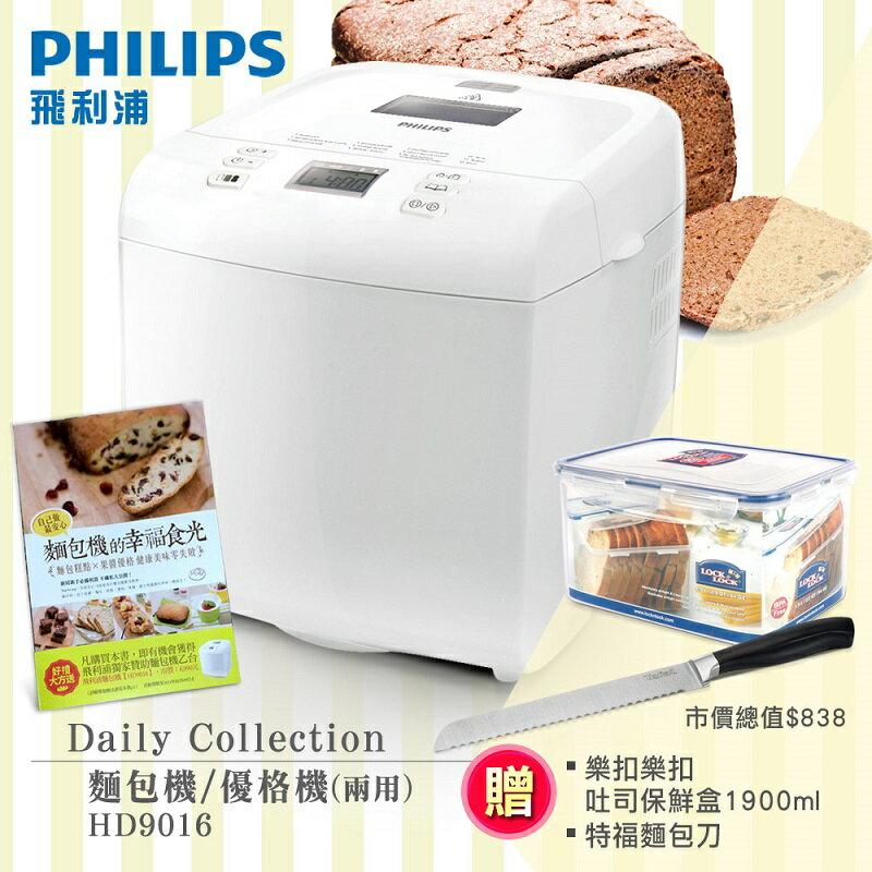 ~飛利浦 PHILIPS~麵包機 優格機^(兩用^) HD9016~附贈食譜 樂扣吐司盒1