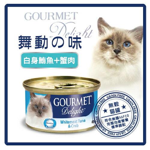【力奇】舞動?味 貓罐 白身鮪魚+蟹肉【符合主食罐營養標準】-85g-21元>可超取(C002C02)