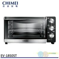 CHIMEI奇美 廚房家電推薦到CHIMEI 奇美 18L液脹式溫控電烤箱 EV-18S0ST就在元元家電館推薦CHIMEI奇美 廚房家電