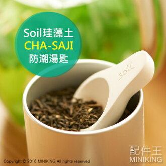 【配件王】現貨 日本製 Soil 珪藻土 CHA-SAJI 防潮湯匙 短柄 茶勺 茶匙 乾燥劑 防潮 保存 三色