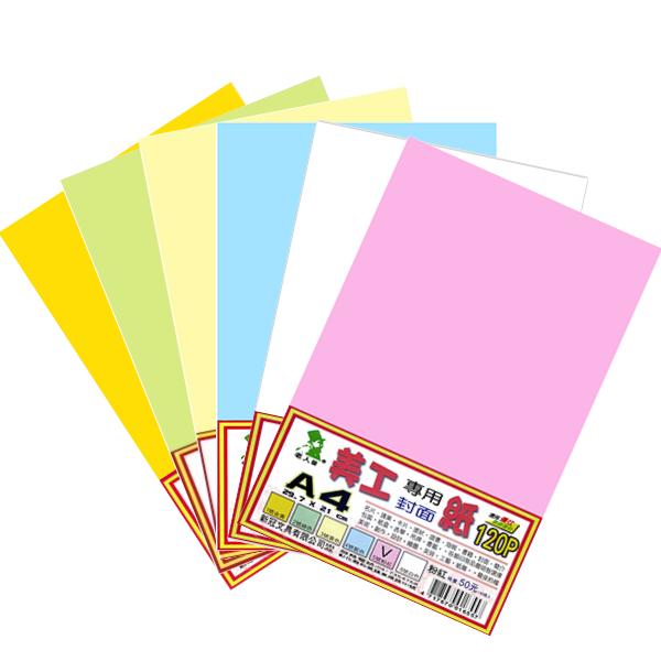 老人牌 A4美工紙(封面紙) - 適用名片、請柬、卡片、獎狀、證書、海報、書籍、封面、簡介、包裝、紙盒、表單、吊牌、書籤、美術、創作、設計、繪圖、美勞、工藝、紙雕…等 開學開工