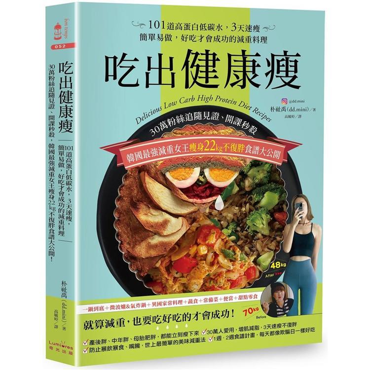 吃出健康瘦:30萬粉絲追隨見證、開課秒殺,韓國最強減重女王瘦身22kg不復胖食譜大公開!101道高蛋白低碳水,3天速瘦的減重料理
