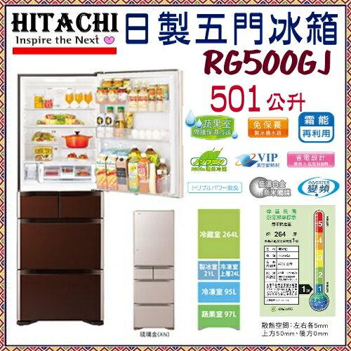 <br/><br/>  【日立家電】501L 變頻 五門電冰箱《RG500GJ》保證全新原廠保固<br/><br/>