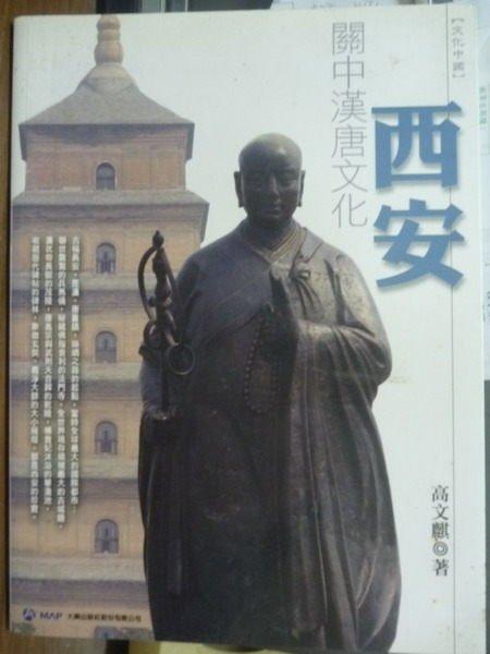 【書寶二手書T6/地理_PFM】文化中國-西安_高文麒