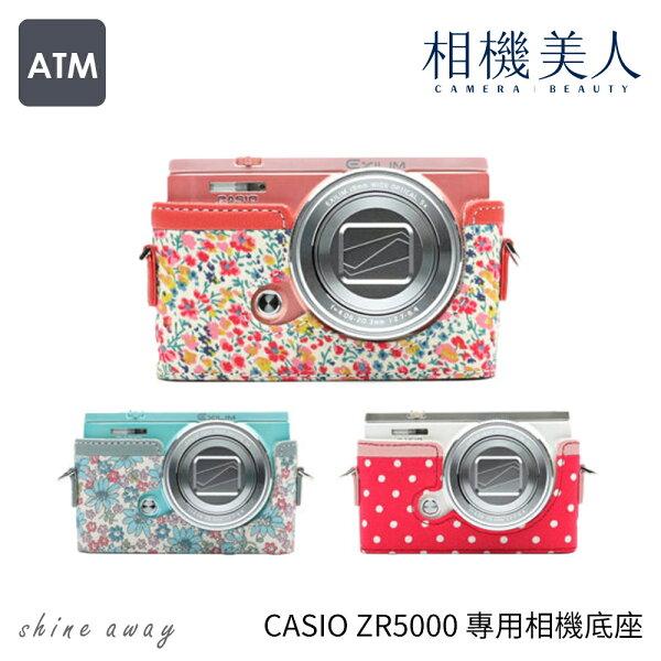 相機美人:Shineaway★CASIOZR5000專用相機底座★皮套底座手工製多種花色