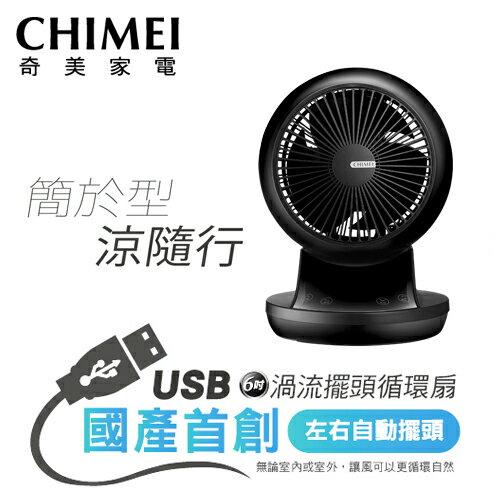 【CHIMEI 奇美】6吋 DC渦流擺頭 USB 循環扇-極簡黑 DF-06AKUD【三井3C】