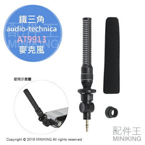 【配件王】日本代購 鐵三角 audio-technica AT9913 高音質 小型 槍型 單聲 麥克風 錄音筆