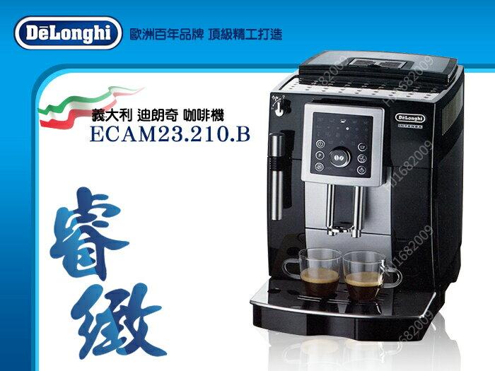 快樂屋♪ DeLonghi【義大利製迪朗奇】ECAM23.210.B 睿緻型 全自動咖啡機.義式咖啡機