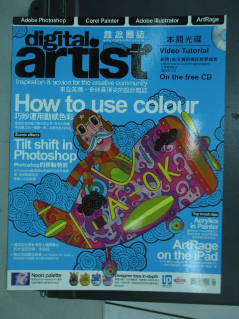 【書寶二手書T1/雜誌期刊_YAN】Digital artist意念圖誌_40期_在photoshop巧妙等_附光碟
