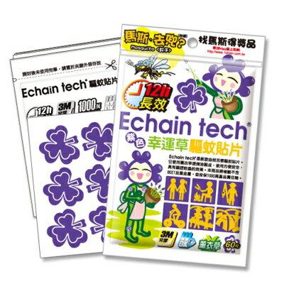 Echain Tech 熊掌長效驅蚊防蚊貼片(12枚入)-薰衣草